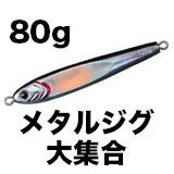 80gメタルジグ